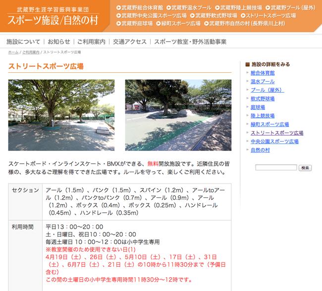 スケボースポット 武蔵野市吉祥寺のスケートパーク