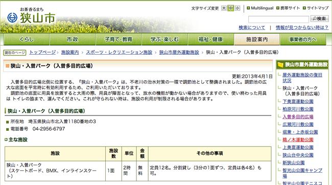 スクリーンショット 2014-05-22 10.28.50