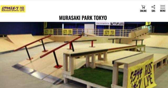 室内スケボースポット ムラサキパーク東京