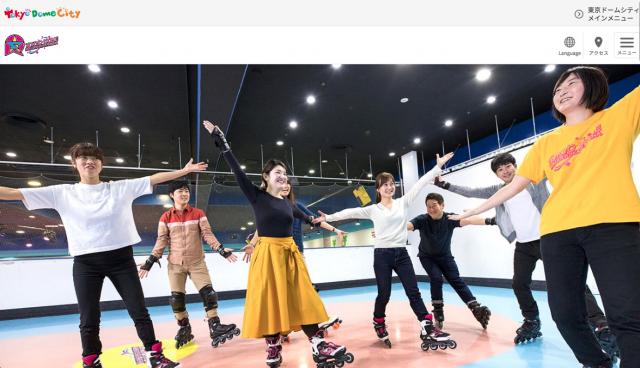 室内スケボースポット 東京ドーム ローラースケートアリーナ