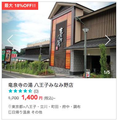 遊び場検索サイトアソビューで発見 竜泉寺の湯八王子みなみ野店
