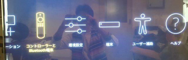 「Onyx Studio」と「Fire TV Stick」のペアリング手順【コントローラーとBluetooth端末】
