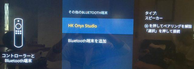 Onyx Studio」と「Fire TV Stick」のペアリング手順【HK Onyx Studio】