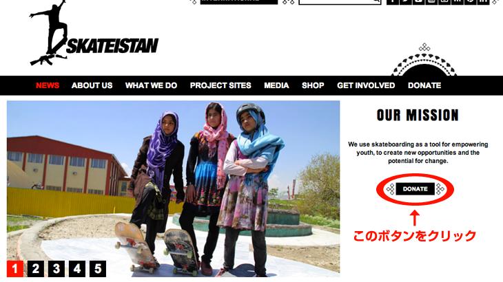 「スケボーを通じて子供達の未来に夢を!」Skateistan(スケーティスタン)への寄付方法