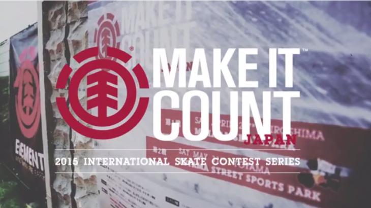 最新スケボー動画リスト(2015.4.10/19:30)今年も開催されるELEMENT MAKE IT COUNT