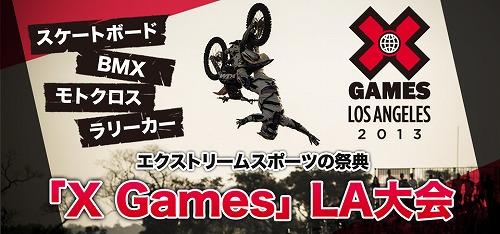 Xゲーム ロサンジェルス 2013