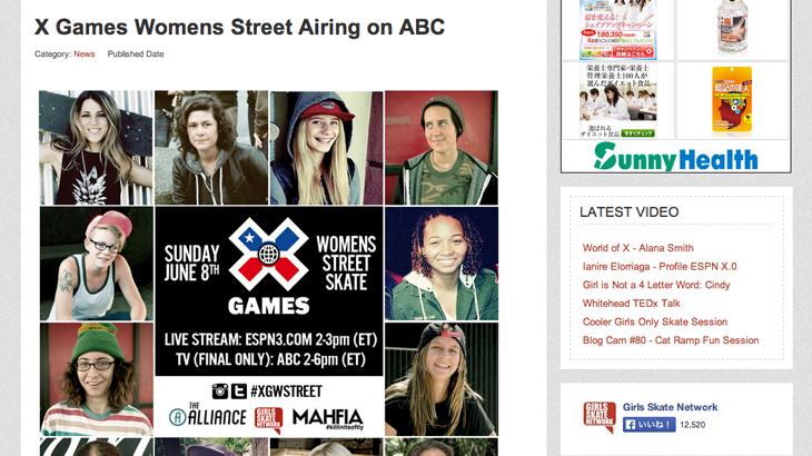 【ガールズスケーター情報】X Games Womens Street skate 6月8日にLIVE中継