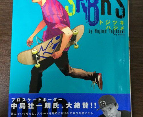 漫画「SK8R'S(スケーターズ)」2巻を読んだよ