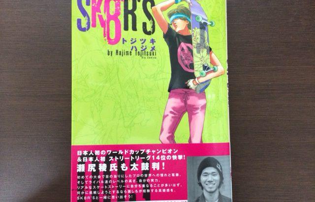 漫画「SK8R'S(スケーターズ)」3巻を読んだよ