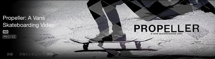 バンズ初のフルレングスビデオ「PROPELLER」観たよ/ジェフ・ローリーが38歳にして驚異のフルパートを残したのが凄すぎ!