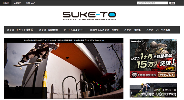 スケボーブロブメディアSUKE-TO今週のベスト