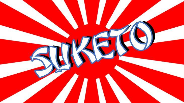 フリーフォントを使ってスケボーアイコンとして有名なロゴをパロってみた