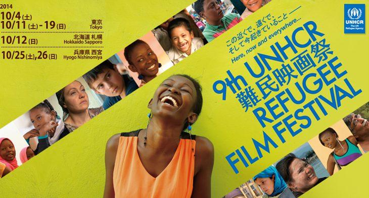 「スケーティスタン」のドキュメンタリー映画がUNHCR難民映画祭で上映されます