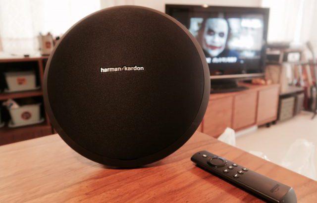 harman/kardon(ハーマン/カードン)のBluetoothスピーカーをFire TV Stickに繋げて高音質で映画を楽しむ!