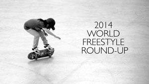 【超絶のテクニック】2014 ワールドフリースタイル ・ラウンドアップをチェック!